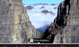 Tadabbur Surah Al Hadid ayat 21