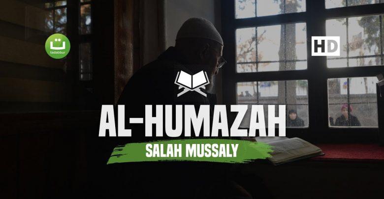 Surah Al Humazah – Salah Mussaly – Tadabbur Daily